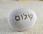 Shalom - engraved stone ready to ship