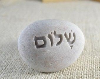 Shalom - engraved stone ready to ship
