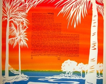 Palm Trees Hammock and Mangrove Thicket Ketubah - papercut wedding artwork - calligraphy - Hebrew