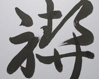 Purification   9.5x10.5 in./24x27 cm.   Japanese Calligraphy
