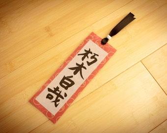 Bleach - Kuchiki Byakuya Bookmark