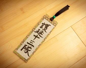 Bleach - Gotei 13 Tai