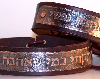 TWO lovers bracelets, Hebrew text - Joined to my beloved - bracelets for couples, leather cuffs