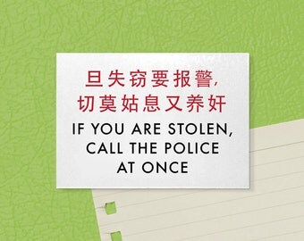 Funny Fridge Magnet. Chinglish Sign. Call the Police at once
