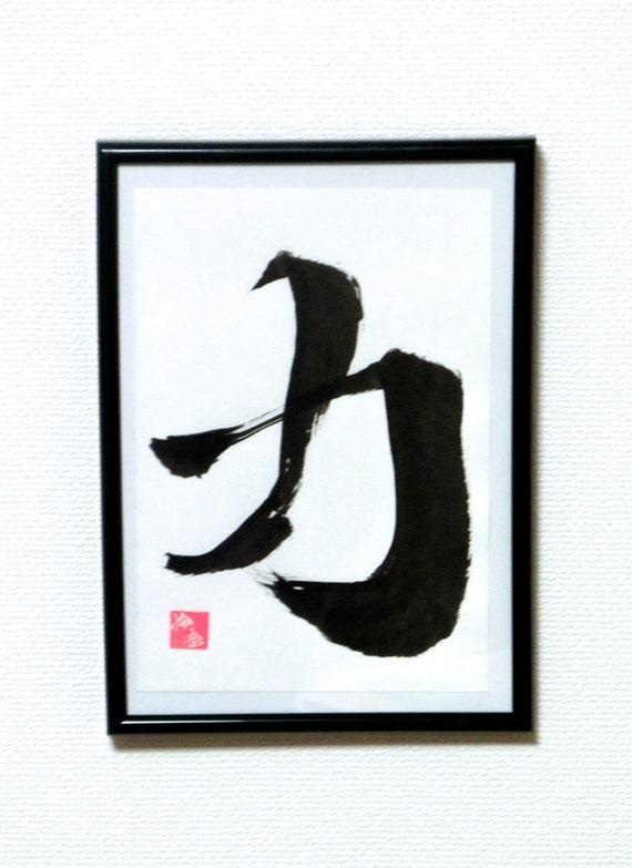 Japanese Kanji Strength Strength Original Japanese