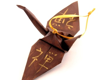Zen Kanji Gold on Chocolate Brown Handpainted Origami Crane Ornament