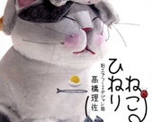 HANDMADE CLAY CATS - Japanese Craft Book