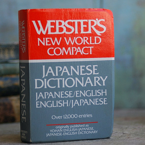 from japanese to english dictionary
