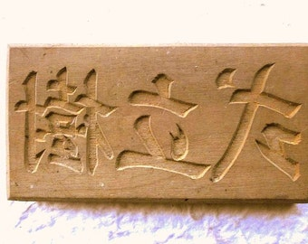 Vintage Japanese Kashigata Mold Ceremony for Estabilishment Mold