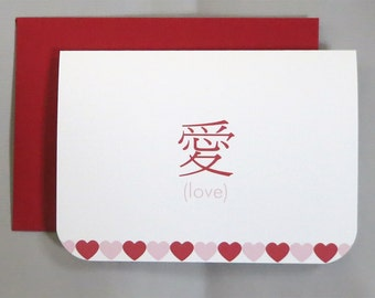 Love Chinese Character (Love) Valentine's/Wedding/Anniversary/Engagement 4-Bar Rounded Corner Folded Card