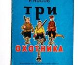 Soviet Union Children's Vintage Book - Kids Story - Three Hunters by Nikolai Nosov - 1975 - from Russia / Soviet Union / USSR