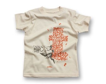 "Personalized ""T"" for Tiger - Organic Kids T-shirt"