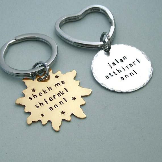 Dothraki His and Hers Key Rings - Khal/Khaleesi - Game of Thrones - Hand Stamped Brass and Aluminum - Couples