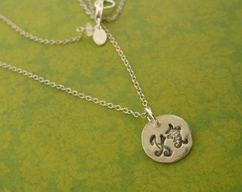 A Mother's Love....fine silver Chinese symbol necklace