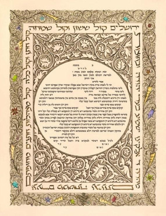 Jewish Wedding Ketubah Orthodox Ketuba...