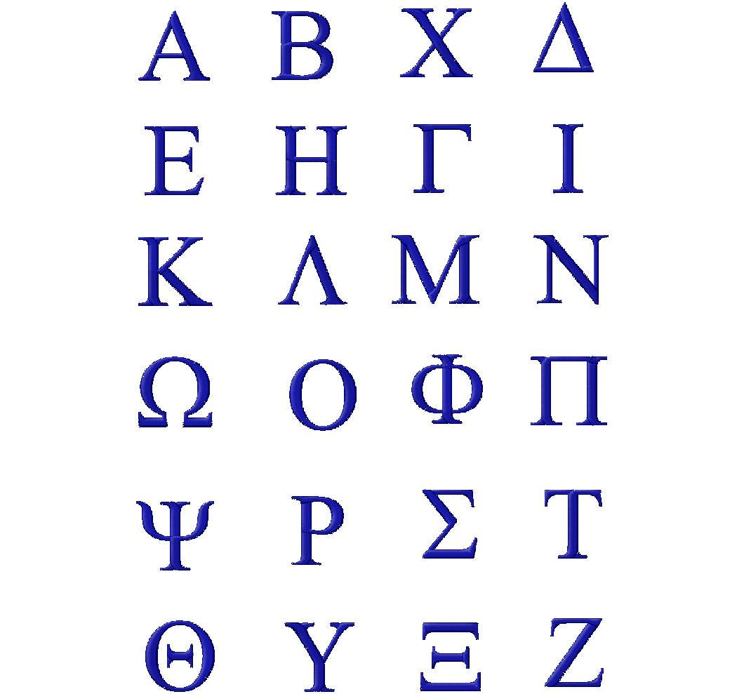 INSTANT DOWNLOAD Greek Letters Machine Embroidery Font Set ...