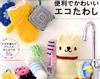 Useful and Easy Magic SCRUBBER Brush  - Japanese Craft Book