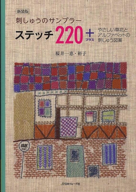 Stitch sampler patterns japanese hand embroidery designs
