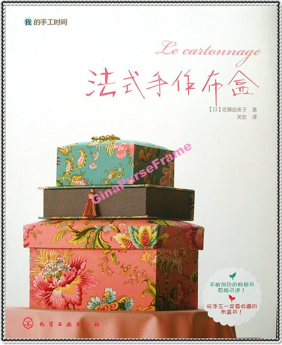 Tutorial Book French Style Fabric Box Making From