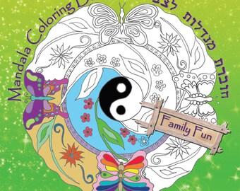 Unique Mandala Coloring Book With 18 Different Mandalas - DIY Mamdala - Relaxation And Meditation - Healing Art - Yoga Art - Art Therapy