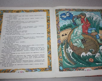 1986 Vintage Children's Soviet illustrated book - Russian Fairy Tale - Printed in USSR - In Russian