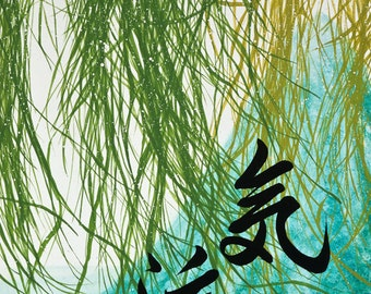 "Limited edition Fine Art Print 8.5x11"" Kiryu"", flowing green grass, mountain & Japanese calligraphy ""Energy Flow"