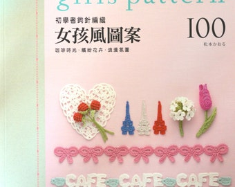 CROCHET Girls Patterns100 - Japanese Craft Book (In Chinese