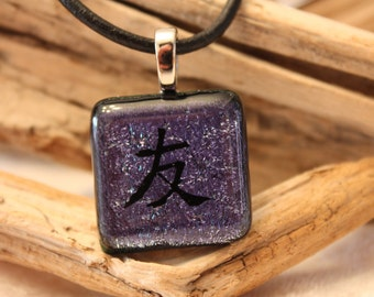 """Fused Glass Pendant - Etched Chinese Character """"Friend"""""""
