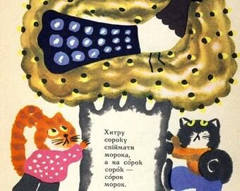 "Vintage Surreal Print ""Lost Peacock"" Soviet Illustration - Weird Mod Animal Print - Fairytale Children's Art"