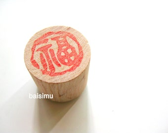 Good Fortune. Rubber stamp
