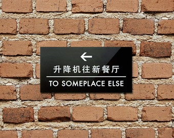 Funny Office Sign. Chinglish Sign. Arrow Sign. Outdoor Sign. To Someplace Else