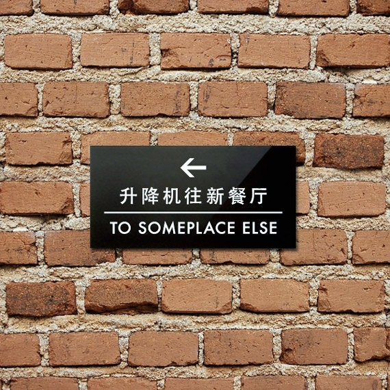 Funny Office Sign Chinglish Sign Arrow Sign Outdoor Sign