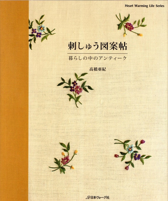 Antique embroidery designs japanese craft book