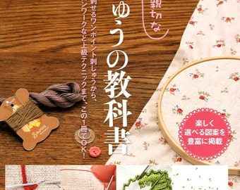 Text Book of Embroidery - Japanese Craft Book