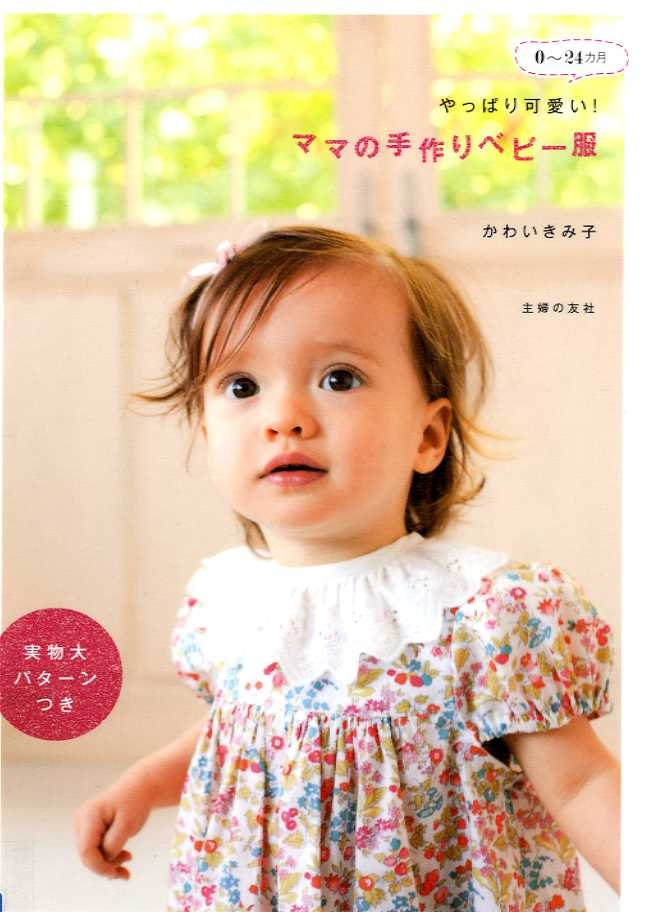 lovely baby clothes for 0 to 24 month old japanese dress