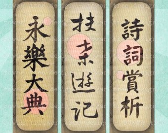 Digital Collage Sheet CHINESE CALLIGRAPHY 1x3in Microscope Slide - no. 0114