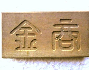 Vintage Japanese Sweets Mold Financial Instruments and Exchange Kashigata Mold in Showa Period