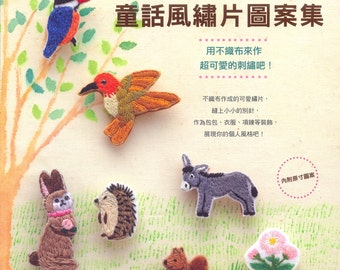 Embroidered Felt Brooches - Japanese craft book (in Chinese)