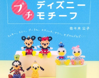Out-of-print Master Kimiko Sasaki Collection 15 - Your Favorite Disney Characters - Japanese craft book