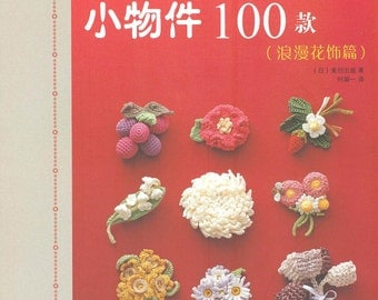F10 - Crochet Flower Corsage - Japanese craft book (in Chinese), high quality PDF, diy