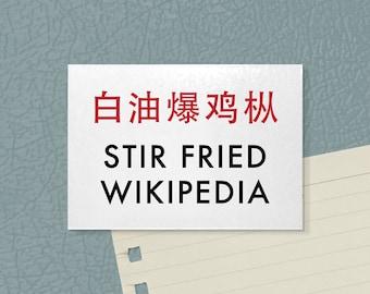 Cute Geek Magnet. Funny Chinglish. Stir Fried Wikipedia