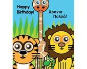 Children's birthday card: Dual language / bilingual  - Jungle