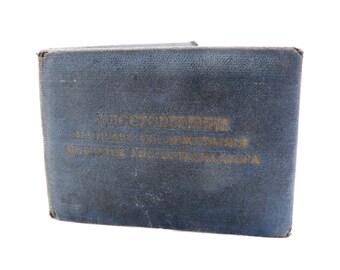 1980s Certificate for service facilities Gosgortekhnadzor. USSR vintage