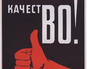 Soviet poster, Propaganda, USSR, 003