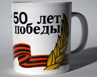 Russian Fallen Soldier Coffee Mug Big Text reads: 50 Years of Victory Made in England War Memorial Russia Cold War