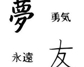 4 Japanese Kanji rubber stamps, unmounted, Dream, Courage, Eternity, Friend No.12