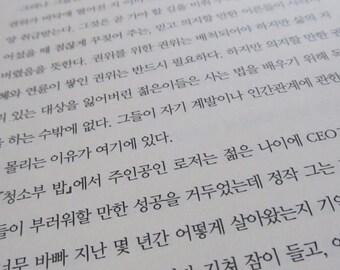 vintage KOREAN script--  for collage, paper crafts, etc (25 sheets)