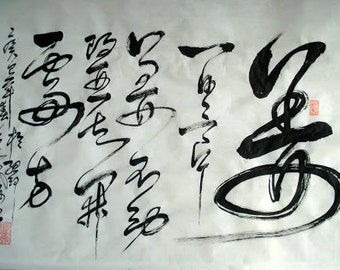 CHINESE CALLIGRAPHY--GINGER , three pieces of ginger a day  keep a doctor's prescriptions away