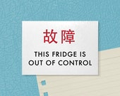 Funny Magnet. Fun Chinglish. This Fridge is Out of Control