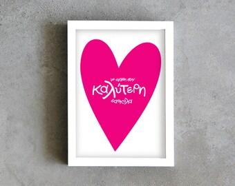 To the best teacher, art print, greek teacher poster, pink heart print, love print decoration, wall art print